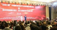 聚焦 ▎中国教育培训行业高质量发展论坛开幕(图文)